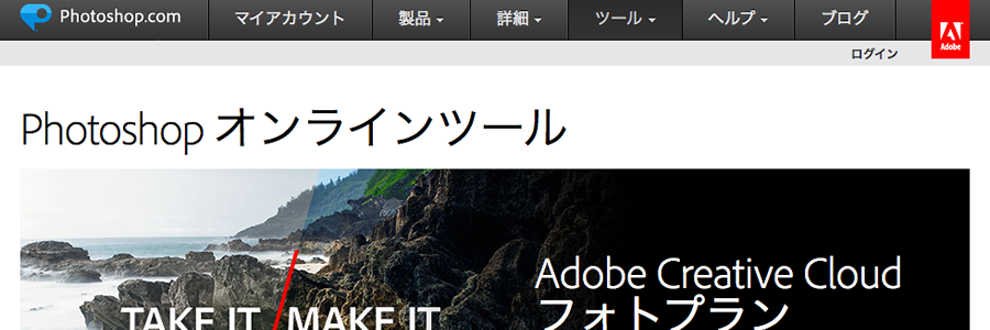Photoshop Express Editorサイトイメージ
